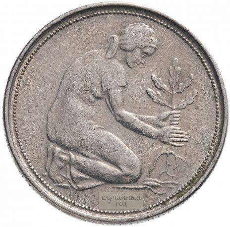 купить Германия 50 пфеннигов (pfennig) 1950-2001