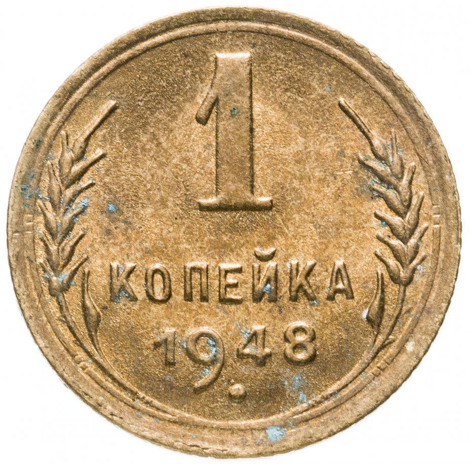 купить 1 копейка 1948