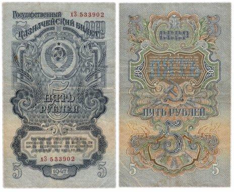 купить 5 рублей 1947 16 лент в гербе, 2-й тип шрифта, тип литер маленькая/Большая