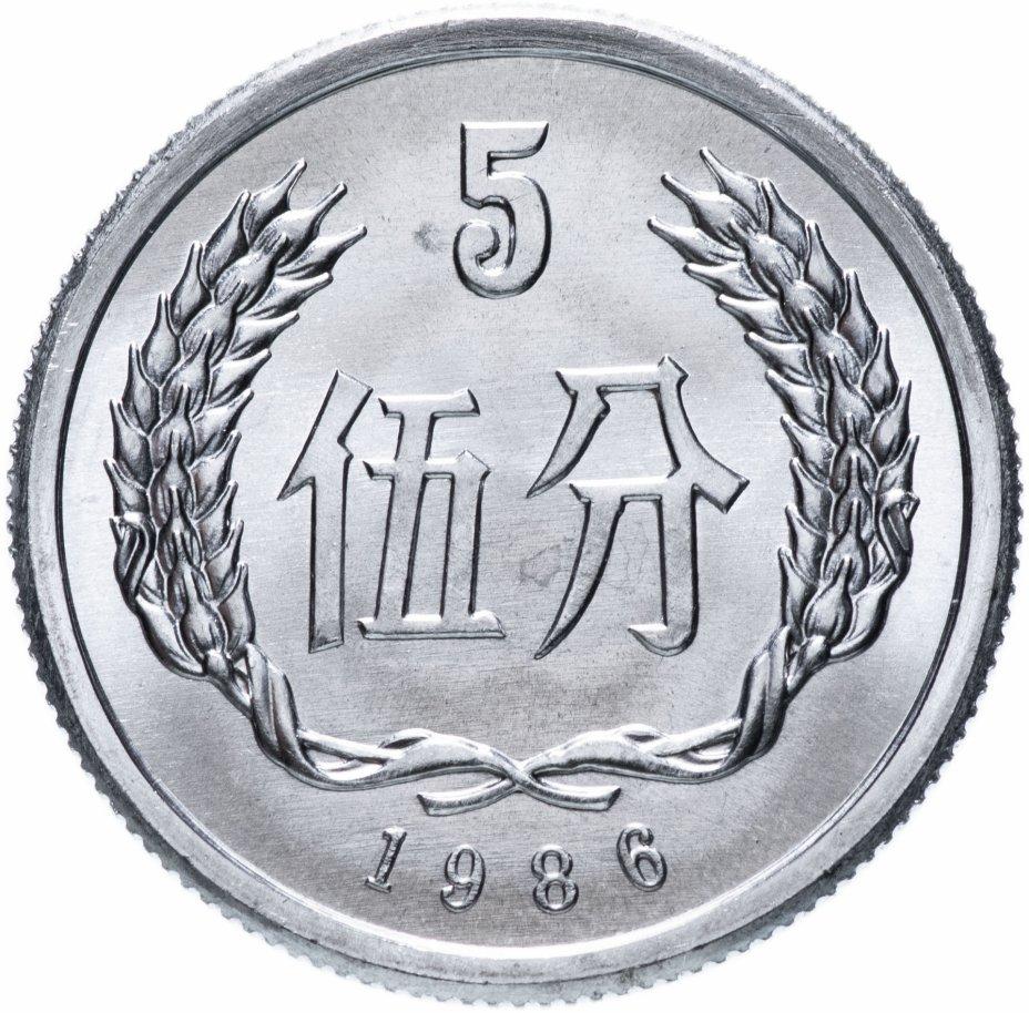 купить Китай 5 фыней (фэней, fen) 1986