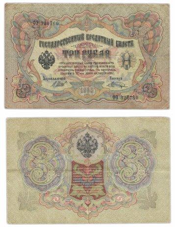 купить 3 рубля 1905 Шипов, выпуск Царского правительства