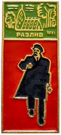 """купить Значок СССР 1970 г """"Разлив, Ленин"""", булавка"""