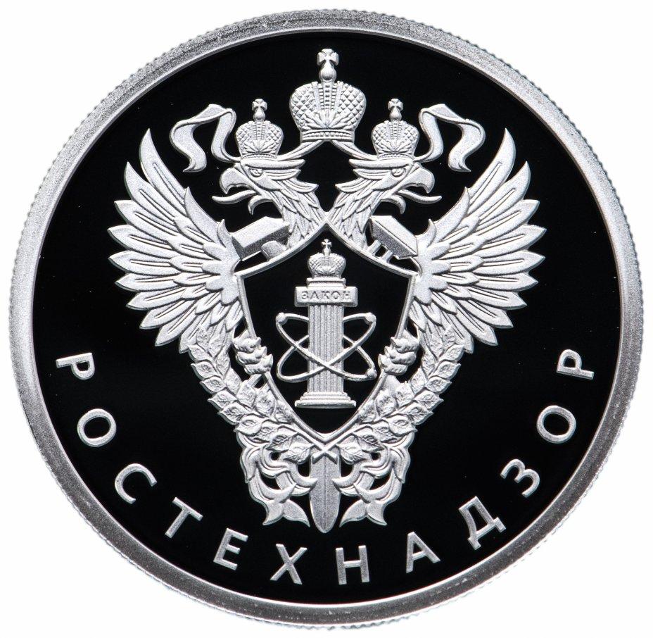 """купить 1 рубль 2019 Proof """"Ростехнадзор"""""""