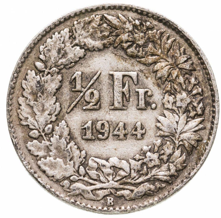 купить Швейцария 1/2 франка (franc) 1944