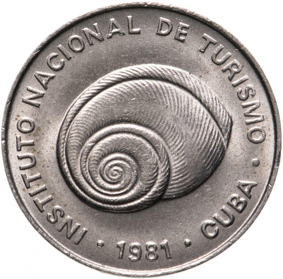 купить Куба 5 сентаво 1981
