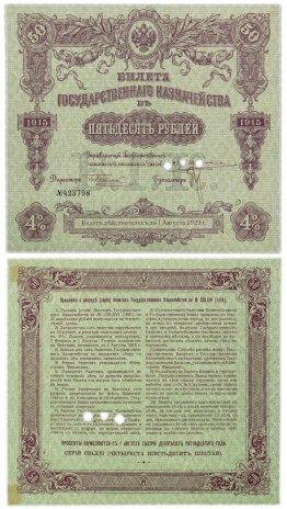 купить БГК Билет Государственного Казначейства 50 рублей 1915 директор Небольсин (гашеная)