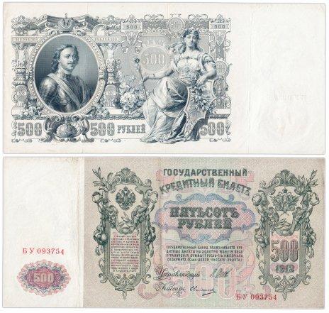 купить 500 рублей 1912 управляющий Шипов, кассир Овчинников