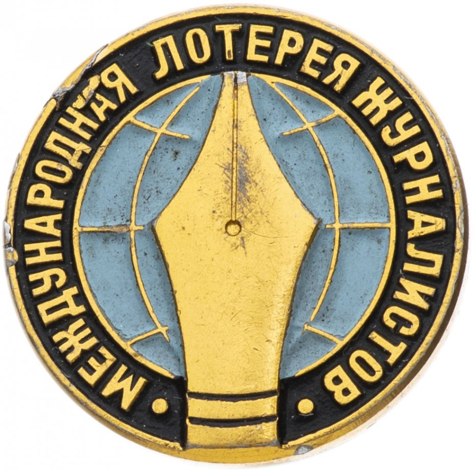 купить Значок СССР Международная лотерея журналистов, Булавка, ММД
