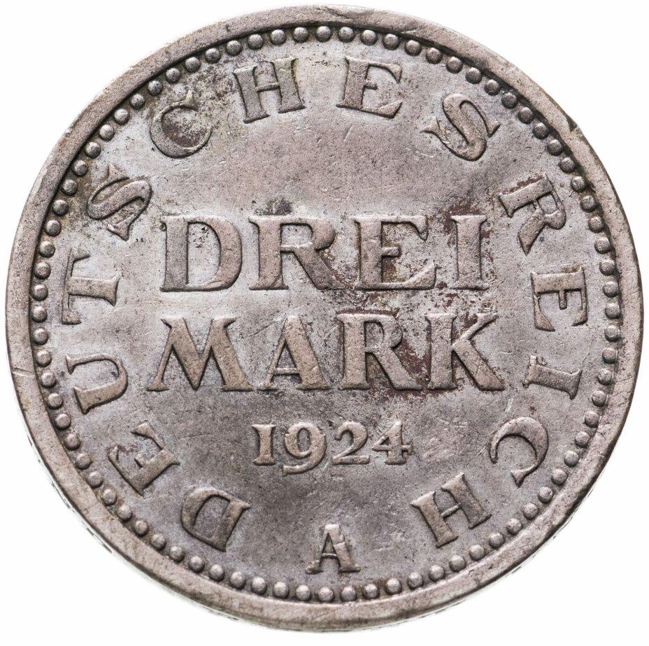 купить Германия (Веймарская республика) 3 марки 1924 A