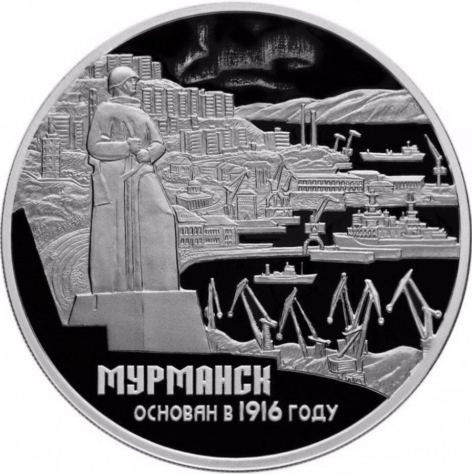 купить 3 рубля 2016 СПМД Proof 100-летие основания г. Мурманска