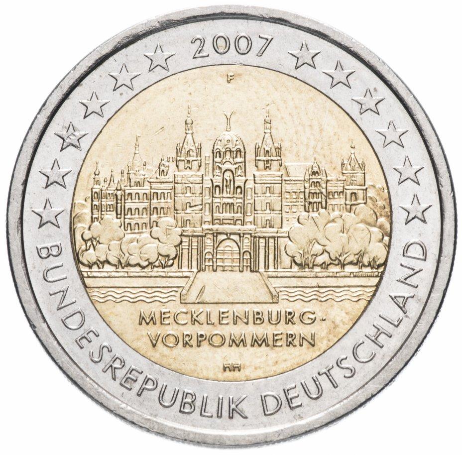 """купить Германия 2 евро (euro) 2007 F """"Федеральные земли Германии: Мекленбург - Передняя Померания"""""""
