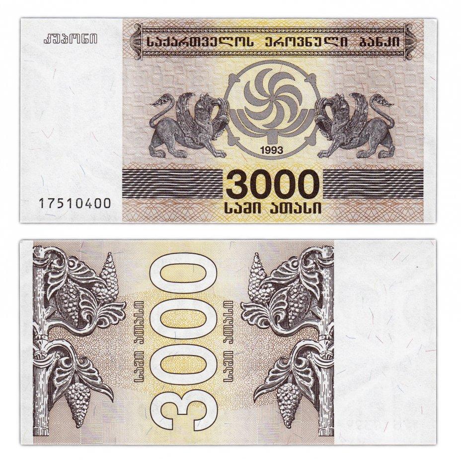 купить Грузия 3000 лари 1993 (Pick 45)