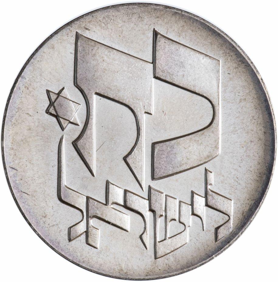 """купить Израиль 25 лир (лирот, lirot) 1976 """"28 лет независимости"""""""