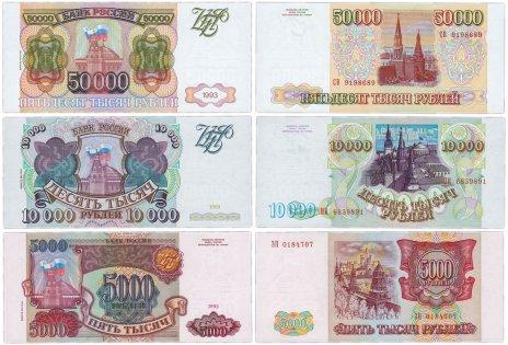 купить Полный набор банкнот 1993 года (модификация 1994) 5000, 10000 и 50000 рублей (3 боны) ПРЕСС