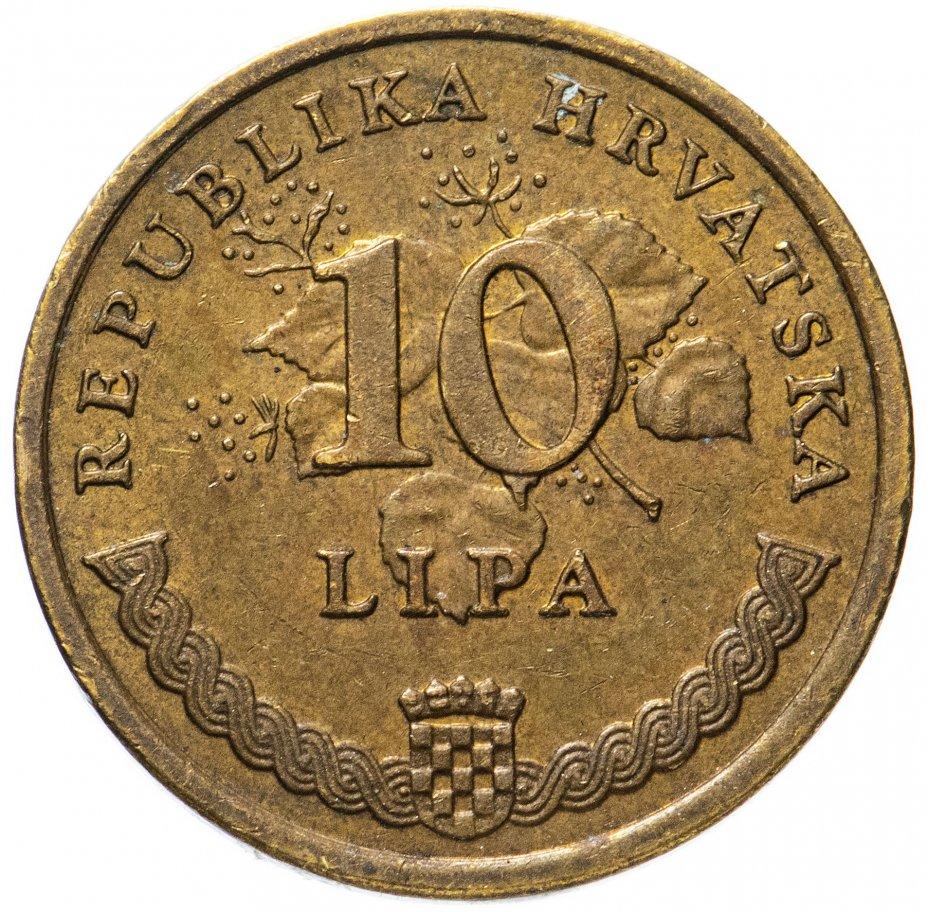 купить Хорватия 10 лип (lipa) 1994-2020 надпись на латинском, случайная дата