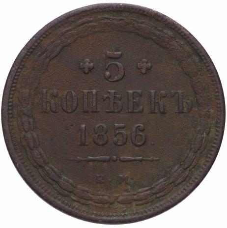 купить 5 копеек 1856 ЕМ