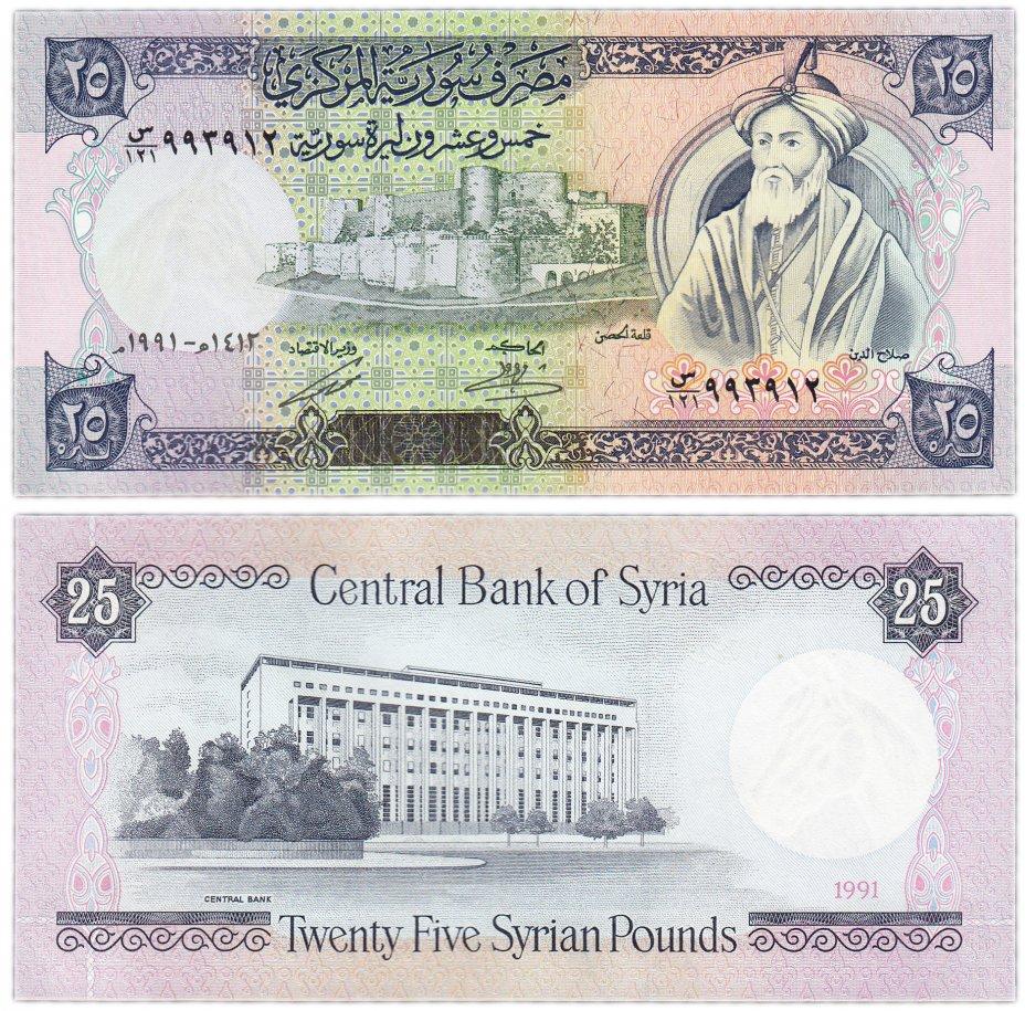 купить Сирия 25 фунтов 1991 (Pick 102e)