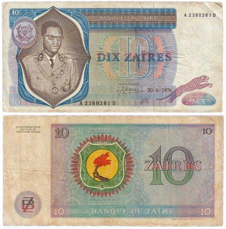 купить Заир 10 заир 1976 (Pick 23a)