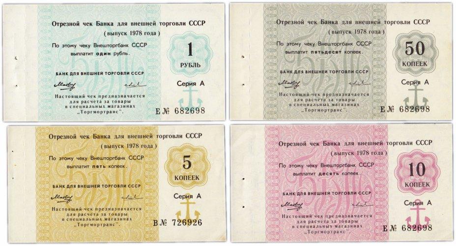 купить Набор Отрезных чеков 1978 года (5 коп. - 1 руб.)  4 боны