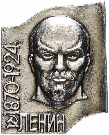 """купить Значок СССР 1980 г """"Ленин 1870-1924 гг"""", булавка"""