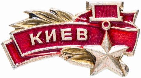 """купить Значок СССР 1975 г """"Киев"""", булавка"""