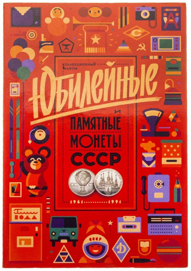 купить Полный набор юбилейных монет СССР (1965-1991), 68 штук,  в альбоме