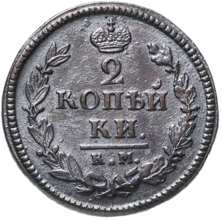 купить 2 копейки 1825 КМ-АМ
