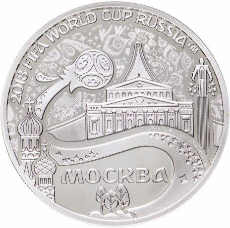 купить Жетон Чемпионат мира по футболу в России 2018, Москва