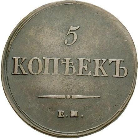 купить 5 копеек 1837 года ЕМ-ФХ