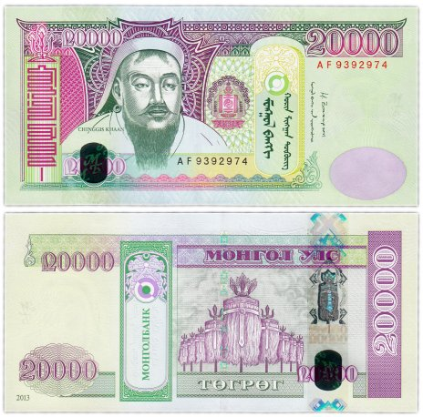 купить Монголия 20000 тугриков 2013 (Pick 71b)