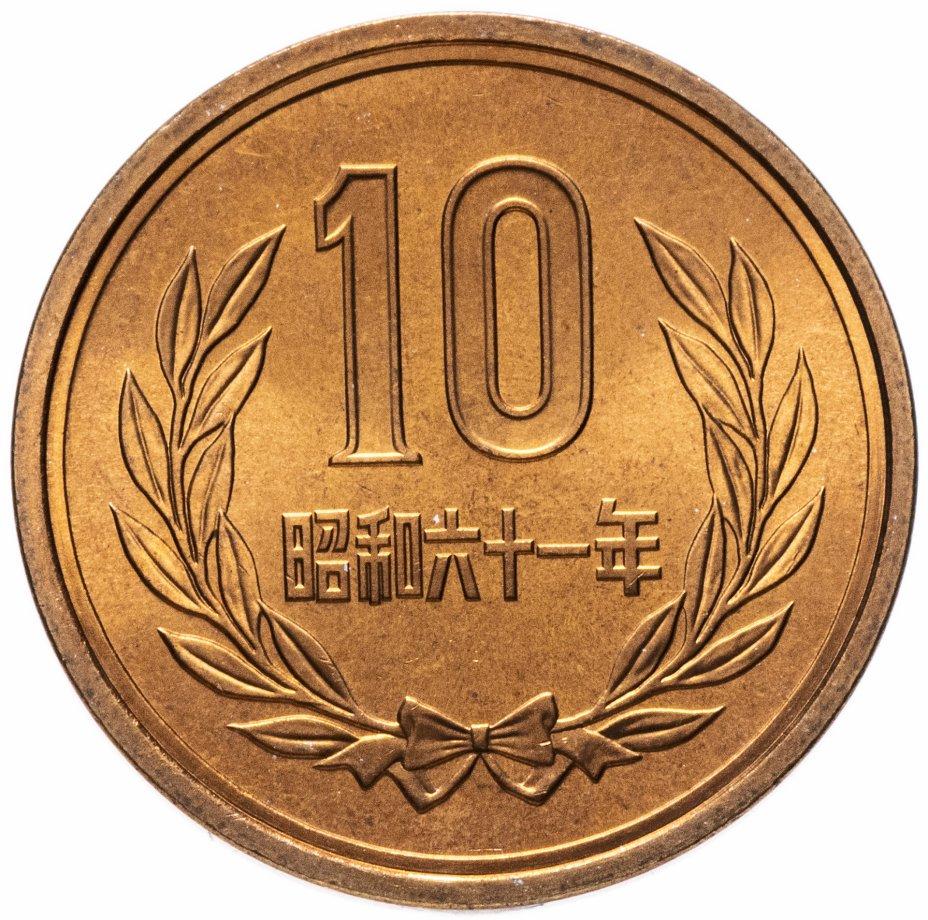 купить Япония 10 йен (yen) 1986