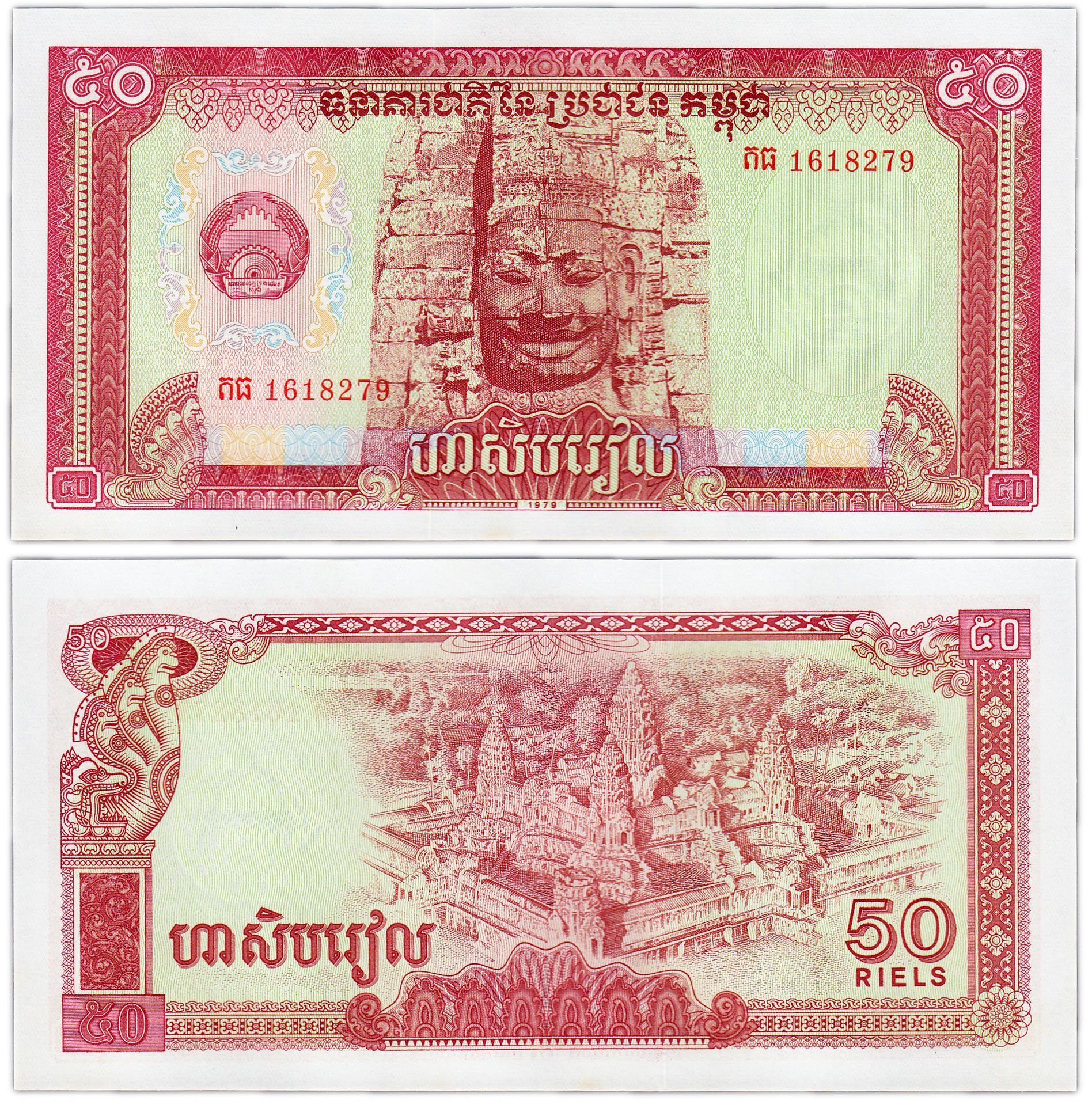 камбоджийский риель фото нашем каталоге представлены