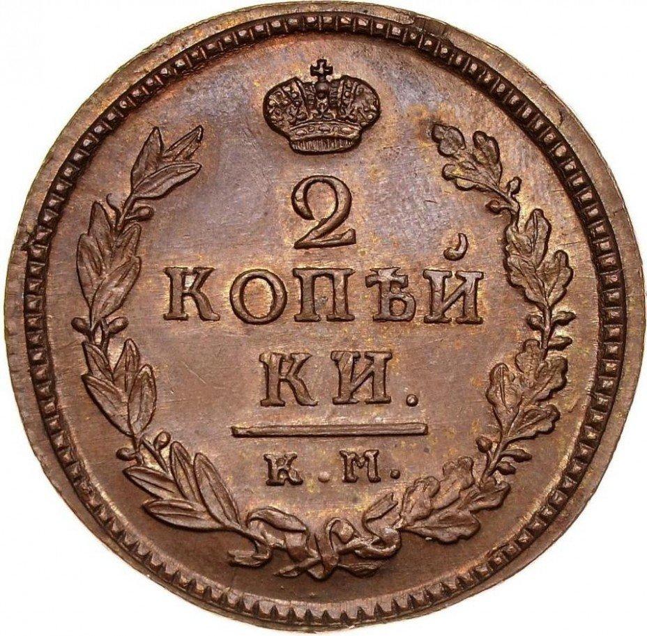купить 2 копейки 1818 года КМ-ДБ новодел