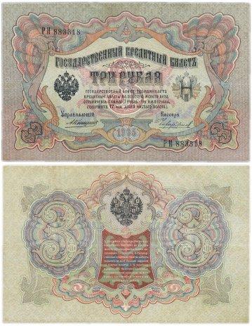 купить 3 рубля 1905  Коншин