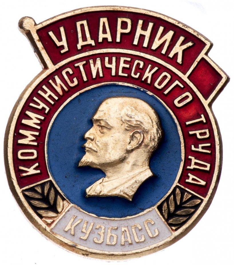 купить Значок Ударник Коммунистического Труда  Кузбасс (Разновидность случайная )