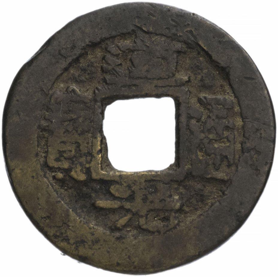 купить Империя Цин 1 вэнь (1 кэш) 1828-1835 император Цин Сюань Цзун