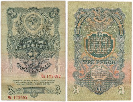 купить 3 рубля 1947 16 лент в гербе, 2-й тип шрифта, тип литер Большая/маленькая,  В47.3.6 по Засько