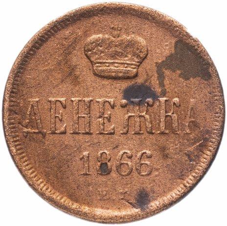 купить денежка 1866 года ЕМ