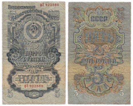 купить 5 рублей 1947 16 лент в гербе, 2-й тип шрифта