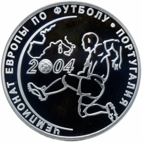 """купить 3 рубля 2004 СПМД """"Чемпионат Европы по футболу. Португалия"""""""