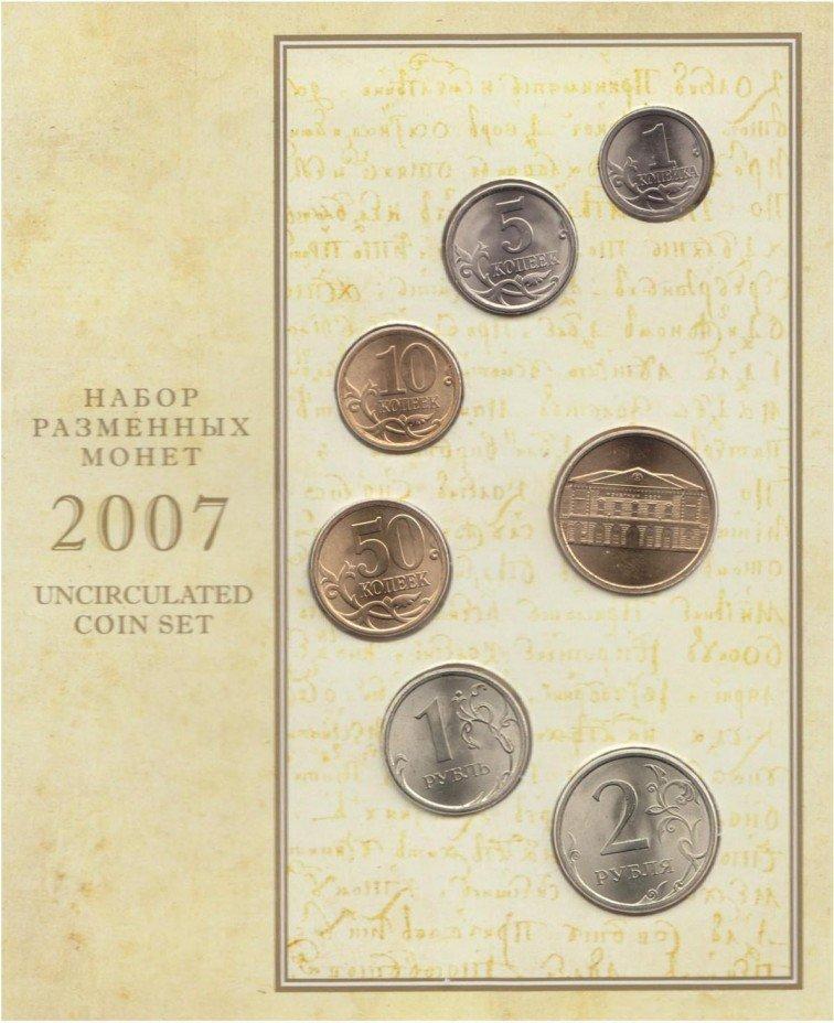 купить годовой набор Банка России 2007 года СПМД