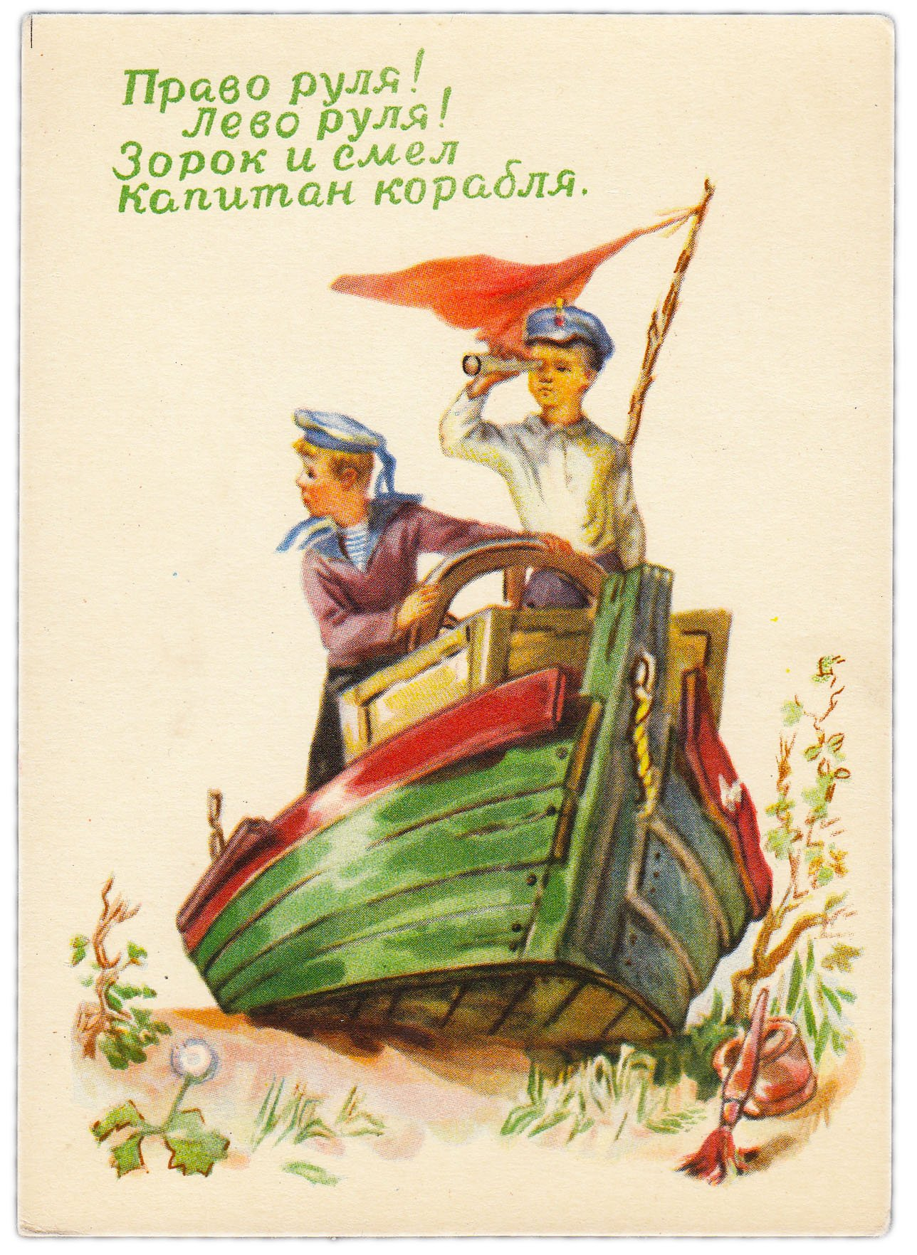 поздравление капитану корабля на юбилей ремонта