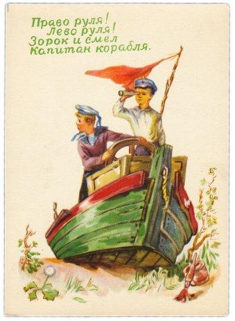 """купить Открытка (открытое письмо) """"Капитан корабля"""" худ. А. Жаров 1956"""