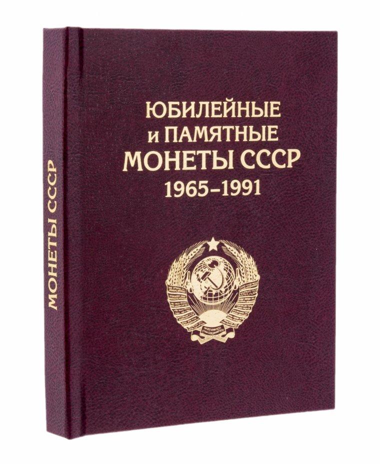 купить Полный набор юбилейных монет СССР (1965-1991), 68 штук,  в альбоме-книге