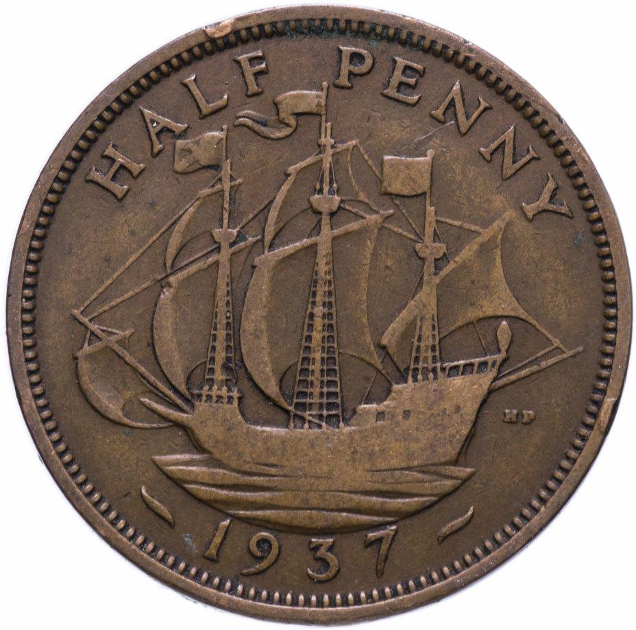 купить Великобритания  1/2 пенни (penny) 1937-1948 Георг VI с надписью IND IMP, случайная дата