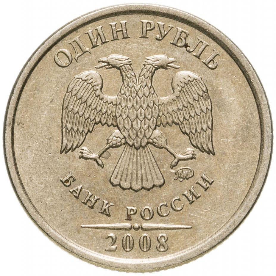 купить 1 рубль 2008 ММД