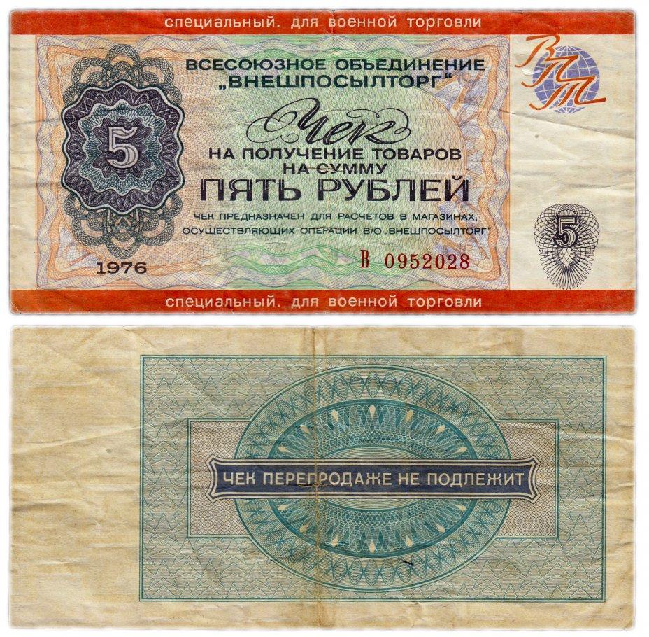 купить ВНЕШПОСЫЛТОРГ Чек 5 рублей 1976 для военной торговли