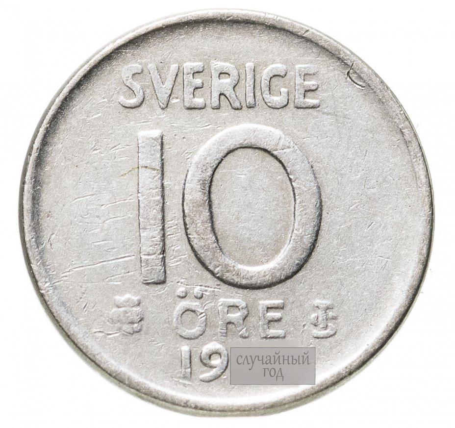купить Швеция 10 эре (ore) 1960-1961, случайный год