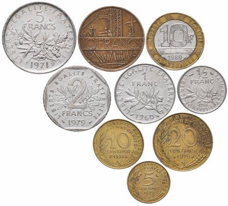купить Франция набор из 9 монет 5, 10, 20 сантимов и 1/2, 1, 2, 5, 10 франков 1959-2001