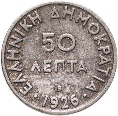 "купить Греция 50 лепт 1926 B, знак монетного двора: ""B"" - Вена"